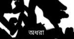 """শেখ আশরাফুল ইসলাম এর ছোটগল্প """"অধরা"""" দৃশ্য -০৫"""