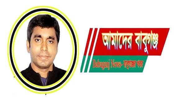 বাবুগঞ্জের জনপ্রিয় ফেইসবুক গ্রুপ Babuganj News- বাবুগঞ্জের খবর-এর এডমিন